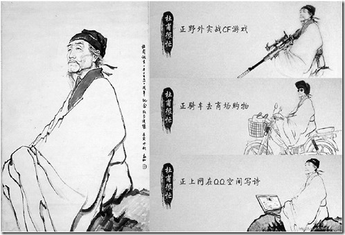 Du Fu and his Memes