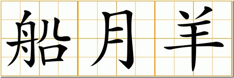Boat Moon Sheep in Chinese Ideograms